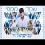 שקד קוממי - עם ישראל חי