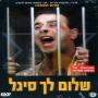 [סרט ישראלי] - שלום לך סיגל - סרט ישראלי באורך מלא
