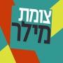 צומת מילר עונה 1 - פרק 8