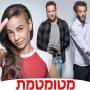 מטומטמת עונה 1 - פרק 13