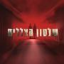 שלטון הצללים - עונה 1, פרק 9