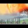 שיר לוי - בוניטה