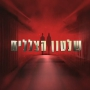 שלטון הצללים - עונה 1, פרק 35