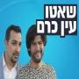 שאטו עין כרם עונה 1 - פרק 1