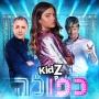כפולה עונה 3 - פרק 9
