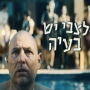 לצבי יש בעיה - עונה 1, פרק 3