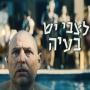 לצבי יש בעיה - עונה 2, פרק 9