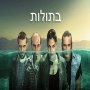 בתולות עונה 2 - פרק 2