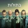 בתולות עונה 3 - פרק 2