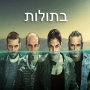 בתולות עונה 3 - פרק 3