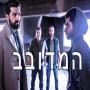 המדובב - פרק 10