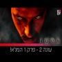 JUDA עונה 2- פרק 1
