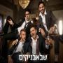שבאבניקים עונה 2 - פרק 10
