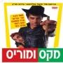 [סרט ישראלי] - מקס ומוריס סרט ישראלי באורך מלא