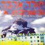 [סרט ישראלי] - חולה אהבה בשיכון ג סרט ישראלי באורך מלא