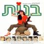 [סרט ישראלי] - בנות - סרט ישראלי באורך מלא