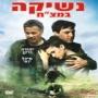 """[סרט ישראלי] - נשיקה במצ""""ח"""