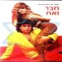 [סרט ישראלי] - חבר ואח - סרט ישראלי באורך מלא