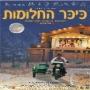 [סרט ישראלי] - כיכר החלומות סרט ישראלי באורך מלא