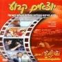 [סרט ישראלי] - אסקימו לימון 2 יוצאים - קבוע סרט ישראלי באורך מלא