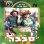 [סרט ישראלי] - אסקימו לימון 8 סבבה - סרט ישראלי באורך מלא