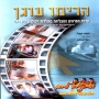 [סרט ישראלי] - אסקימו לימון 6 - הרימו עוגן - סרט ישראלי באורך מלא