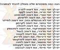 הנה כמה משפטים שלא מומלץ להגיד לבחורה!