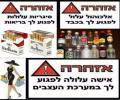 אזהרה בריאותית