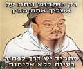 חוכמה מאיש סיני עתיק