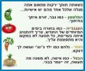 חותך ירקות