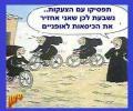 נזירות צועקות