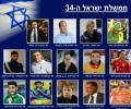 ממשלת ישראל ה-34