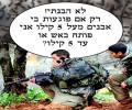 הנחיות הצבא בישראל ועצוב שכך